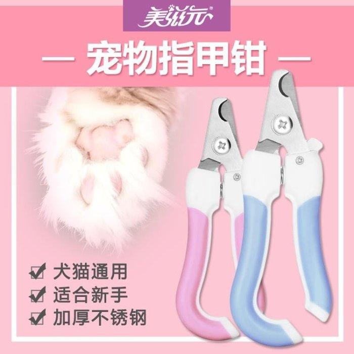 美滋元寵物指甲剪 金毛泰迪狗狗指甲剪刀中小型犬貓咪用品指甲鉗