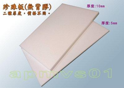厚10mm珍珠板無背膠A4尺寸攝影反光板活動畫板展示板墊板風扣板造形背板廣告板看板隔板隔音展覽海報文創裝置藝術櫉窗櫃台