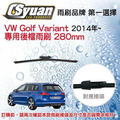 CS車材- 福斯 VW Golf Variant 七代 (2014年~)12吋/280mm專用後擋雨刷 RB730