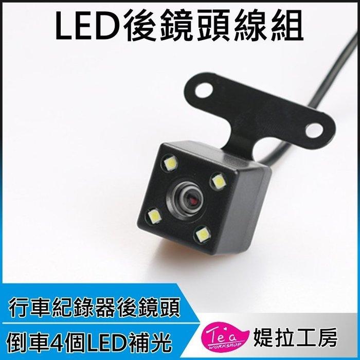 媞拉行車記錄器專用 可調角度4顆Led燈超亮後鏡頭