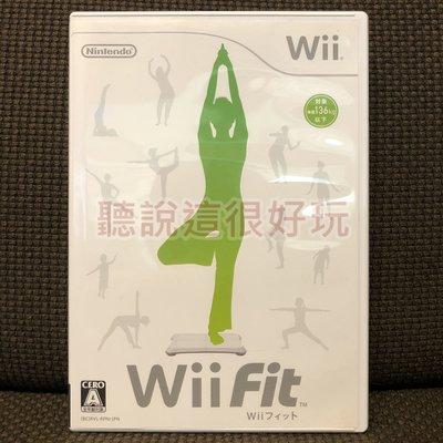 滿千免運 無刮 Wii Fit WiiFit 平衡板 平衡版 遊戲 日版 正版 24 W877