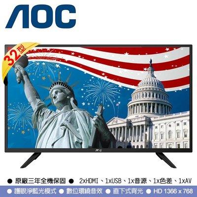 【免運費】AOC 32吋/型 淨藍光LED 液晶 電視/顯示器 32M3080