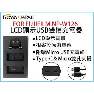 趴兔@ROWA樂華 FOR FUJIFILM NP-W126 LCD顯示USB雙槽充電器 一年保固 米奇雙充 顯示電量