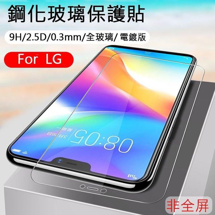 9H 鋼化玻璃 LG K11+ X Fast Power Q Stylus + Stylus 3 2 Plus 保護貼