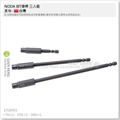 【工具屋】*含稅* NODA BIT接桿 6.35mm 對邊 75 / 150 / 200 三入組 6.35六角延長接桿