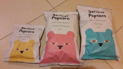 現貨 Serious Popcorn 紐西蘭有機認證 爆米花 大包海鹽口味