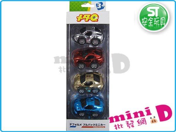 (4入)亮金版迴力合金車 安全玩具ST 汽車玩具 兒童 禮物 玩具批發【miniD】[9145250013]