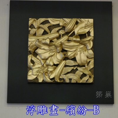 *浮雕畫-繽紛-B 60x60cm*築巢 傢飾(掛畫/壁飾)掛飾 壁畫 圖畫系列* 下標前請先詢問是否有現貨