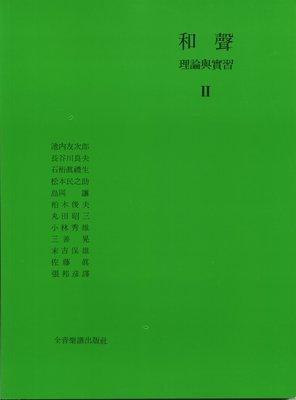 【599免運費】和聲理論與實習 2 全音樂譜出版社 B508 大陸書店