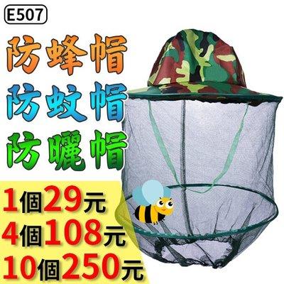【傻瓜批發】(E507)【10個】迷彩...