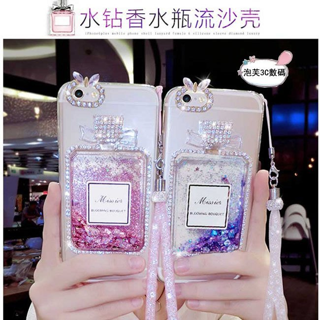 《泡芙》 S8 S7 S6 Edge Plus 手機殼 香水瓶流沙 流動閃粉 水鑽 送掛繩 全包軟殼