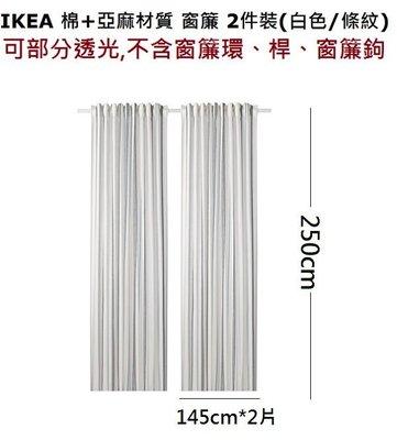 ☆創意生活精品☆IKEA 窗簾 可部分透光 (2片裝) 不含窗簾環、桿、窗簾鉤