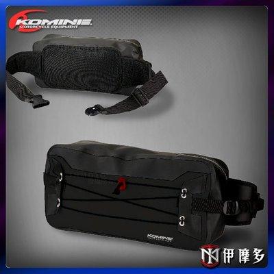 伊摩多※日本 KOMINE SA-229 防水側背包 腰包 臀包 手拿包 7公升 防水 輕便 收納 黑