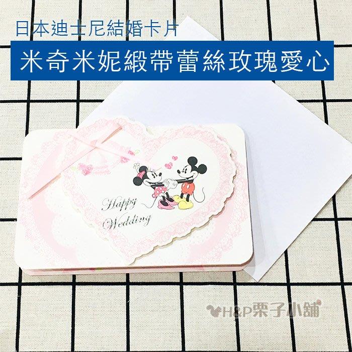 現貨 Disney 迪士尼 結婚 祝福 立體造型 卡片 米奇米妮 愛心 蕾絲 緞帶日本進口 生日禮物[H&P栗子小舖]