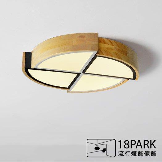 【18Park 】和風木藝 Ye Lun [ 葉倫吸頂燈-40cm ]