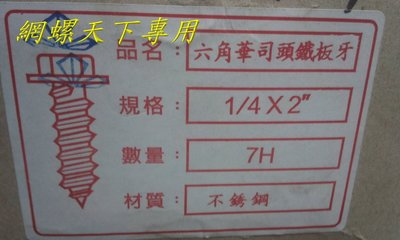 網螺天下※白鐵不鏽鋼水泥螺絲、六角華司鐵板牙、六角釘、藍波釘 2分牙*2吋長,每盒700支,每盒1050元含運