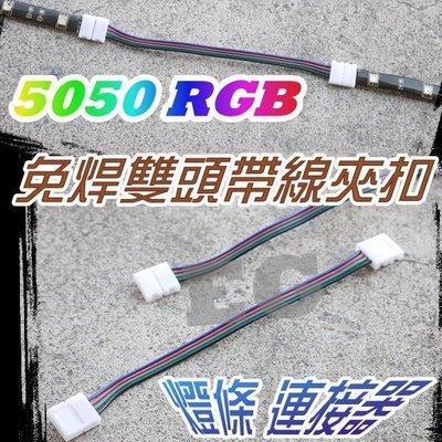 光展 5050 RGB 免焊雙頭帶線夾扣 5630 LED 5050LED 七彩 全彩LED 帶線接頭 快拆式