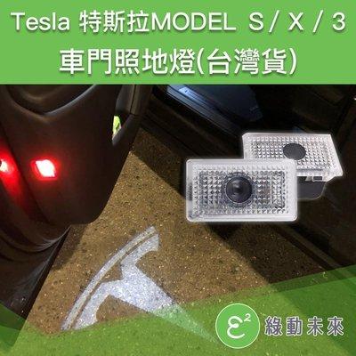 TESLA 特斯拉 Model S / X / 3 車門照地燈(台灣貨)✔附發票【綠動未來】