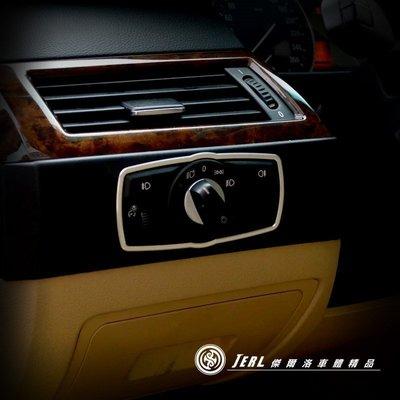 JERL車體精品 BMW 大燈開關裝飾鋁框 頭燈裝飾框 鋁合金裝飾框 內裝改裝 E60 E63 E70 E71