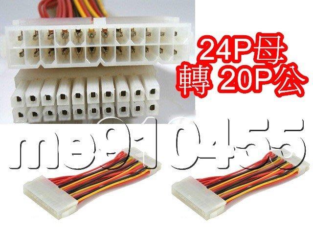 全新 24pin 轉 20pin 電源轉接線 電源轉接頭 24 to 20 pin 電源線 轉換線 連接線 主機 有現貨