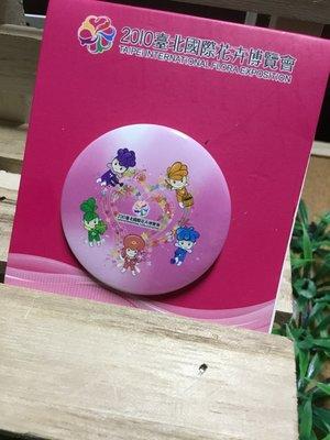 2010臺北國際花卉博覽會 花精靈紀念胸章