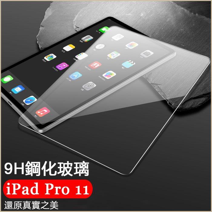 鋼化玻璃貼 Apple iPad Pro 11 2018 保護貼 防爆 9H 玻璃膜 蘋果 ipad Pro 11吋 保護膜 強化玻璃貼 平板螢幕貼膜