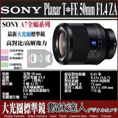 【數位達人】公司貨 SONY 50mm F1.4 ZA / SEL50F14Z (優惠在商品資訊) A7S /3