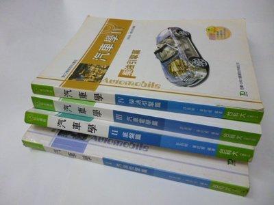 崇倫2 店《汽車學   Ⅰ+Ⅱ+ Ⅲ+Ⅳ》台科大出版│許良明 黃旺根 4 本 》