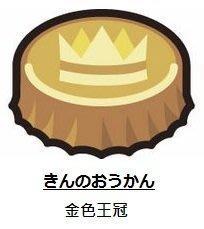 【藍藍的店/ 神奇寶貝】金色王冠套餐 10個  日月 oras/XY 專業客製 快速交易 太陽月亮 6v 百變怪 寶可夢