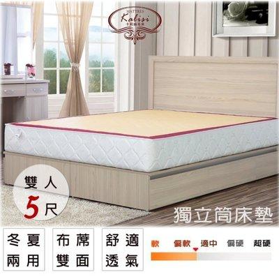 床墊 卡莉絲名床 英式一代一軟一5尺硬獨立筒床墊 (蓆面+布面)  中彰免運
