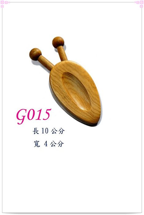 【白馬精品】三款梢楠,檜木眼窩蝸牛按摩器。(G015,G034,G054)