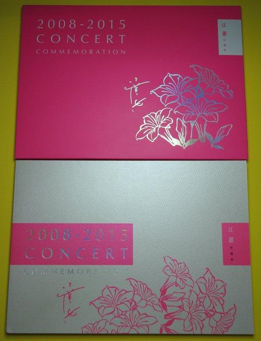 【專冊3】江蕙珍藏冊《售價:680元,特價8折直購:544元》