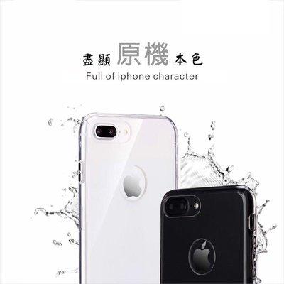9H納米防刮背蓋 4.7吋 iPhone 7/8/i7/i8 雙料防震 防刮 透明 保護殼/保護套/手機套/手機殼