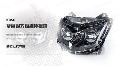 韋韋德機車精品 KOSO 大燈組 雙魚眼大燈 魚眼大燈 LED 頭燈 適用 勁戰五代 五代戰 五代 專用
