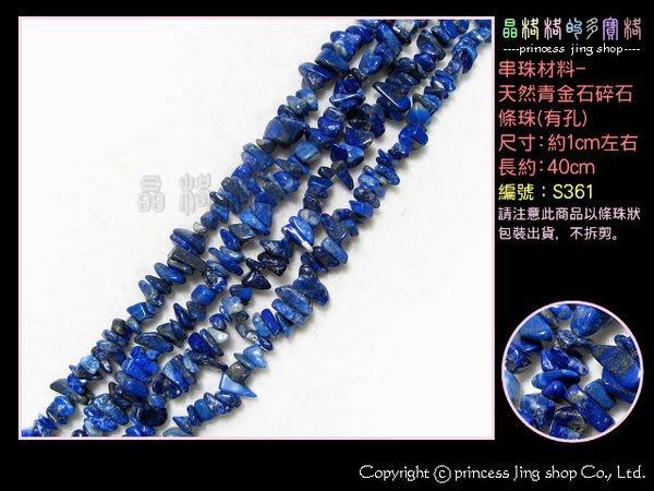 《晶格格的多寶格》串珠材料˙天然青金石碎石孔珠一條【S361】條珠/佛珠/DIY 正批發價
