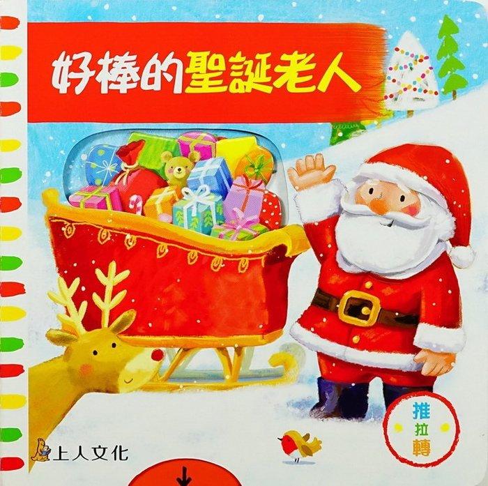比價網~~上人遊戲書【好棒的聖誕老人】推拉轉