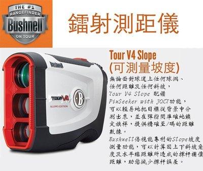 【eYe攝影】2016新款 Bushnell TOUR V4 SLOPE 高爾夫雷射測距儀 201661 博士能 測距儀