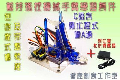 【睿康創意】藍芽搖控 機械手臂 Arduino 學習套件 arduino套件 積木語言 送電源