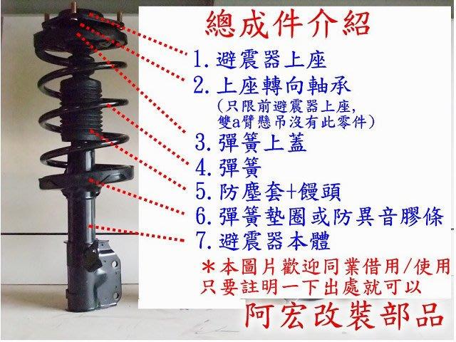 阿宏改裝部品 三菱 VIRAGE 1.8 01-07  YKYB 避震器 總成件 KYB TAIWAN 附發票