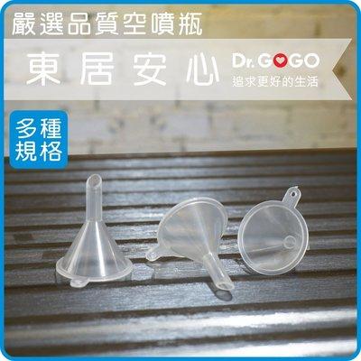 【Dr.GOGO】 現貨 迷你漏斗1入 各類PET噴瓶 透明噴霧罐空瓶 香水分裝 塑料漏斗 小漏斗 分裝工具 東居安心