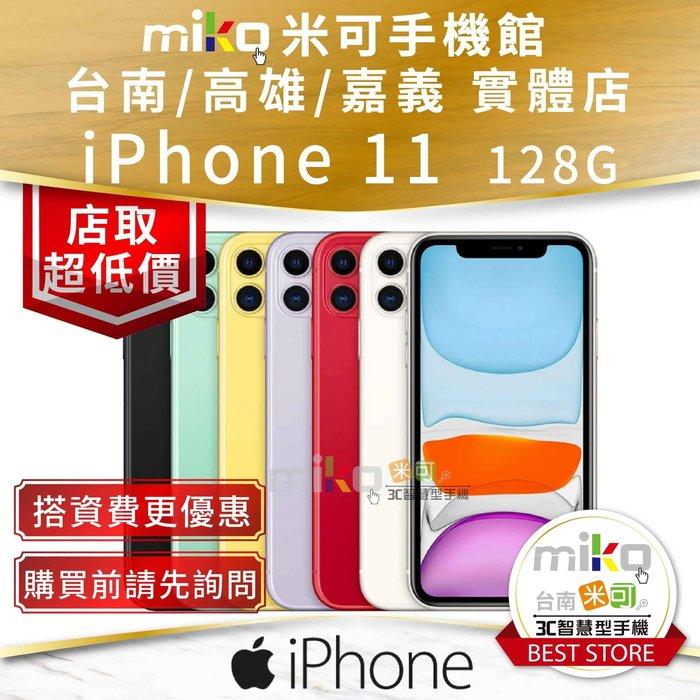 APPLE iPhone 11 128G 黑紅空機報價$21400【台南高雄嘉義MIKO米可手機館】