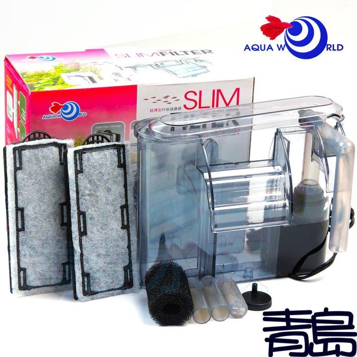 AA。。。青島水族。。。G-059-M台灣AQUA WORLD水世界----超薄型外掛過濾器 380L/H可調水量==M