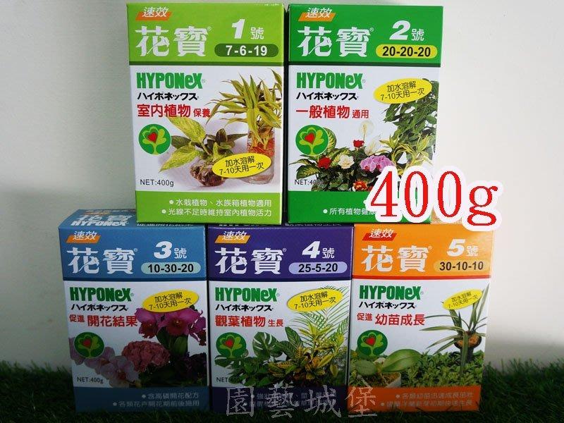 【園藝城堡】《花寶3號(400g)下標區》促進開花結果 植物通用速效肥 植物花卉用肥