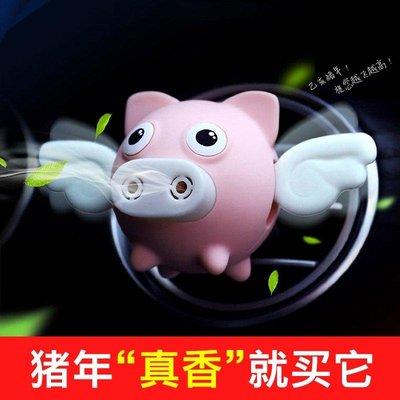 全新粉紅豬萌寵飛豬車載香薰車載香水汽車空調出風口小飛豬可愛車用香薰車內裝飾用品創意擺件