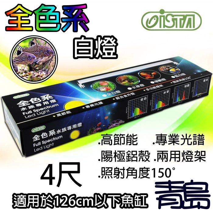 B。。。青島水族。。。IL-414-W台灣ISTA伊士達-LED全色系 跨燈 高節能==白燈/120cm/4尺