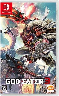 【歡樂少年】免運全新現貨 NS 噬神者 3 中文版