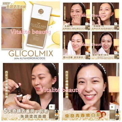 Segle Clinical Glicolmix/Peel Solution Exfoliating Serum美白去斑去印抗衰老煥膚失調塗改精華面膜Mask