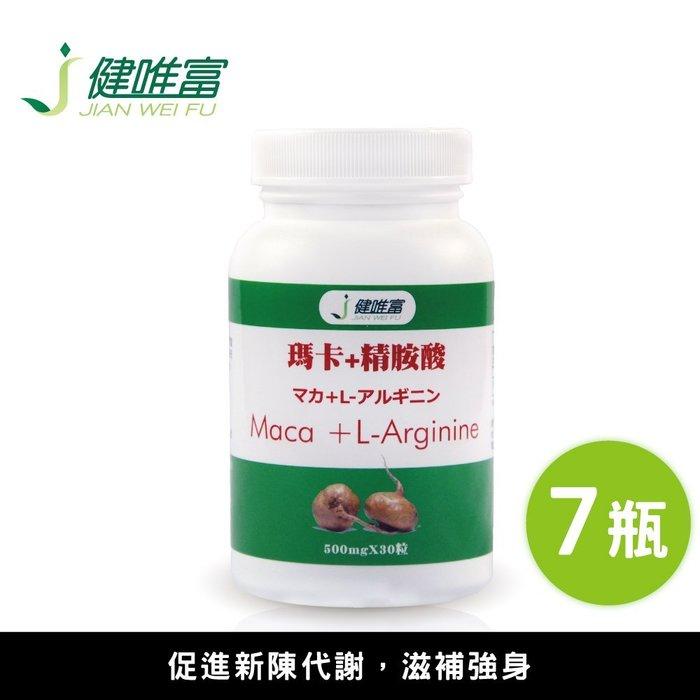 【健唯富】瑪卡+精胺酸(30粒/瓶)-5+2瓶