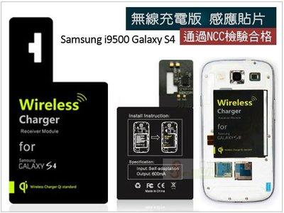 日光通訊@SAMSUNG Galaxy S4 i9500 無線充電感應貼片/無線充電接收端 NCC認證 Qi無線充電接收片