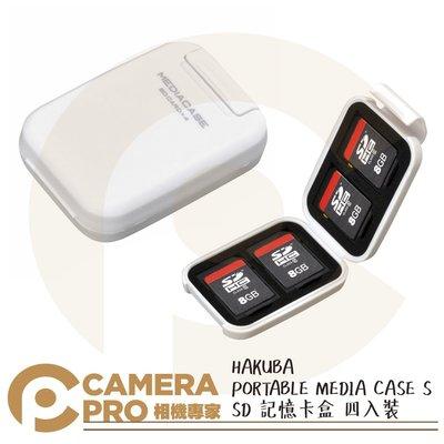 ◎相機專家◎ HAKUBA PORTABLE MEDIA CASE S SD 記憶卡盒 四入裝 HA371314 公司貨